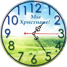 Часы мы Христиане
