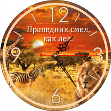 Часы праведник смел как лев
