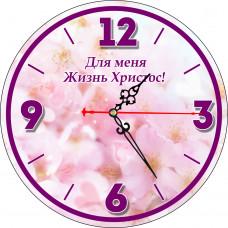 Часы Для меня жизнь Христос