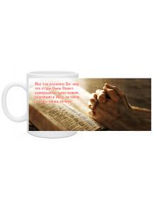 Кружка возлюбил Бог мир